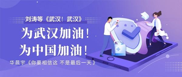 华晨宇、刘涛、张学友、WordSunny...我们一起为武汉、为中国加油!